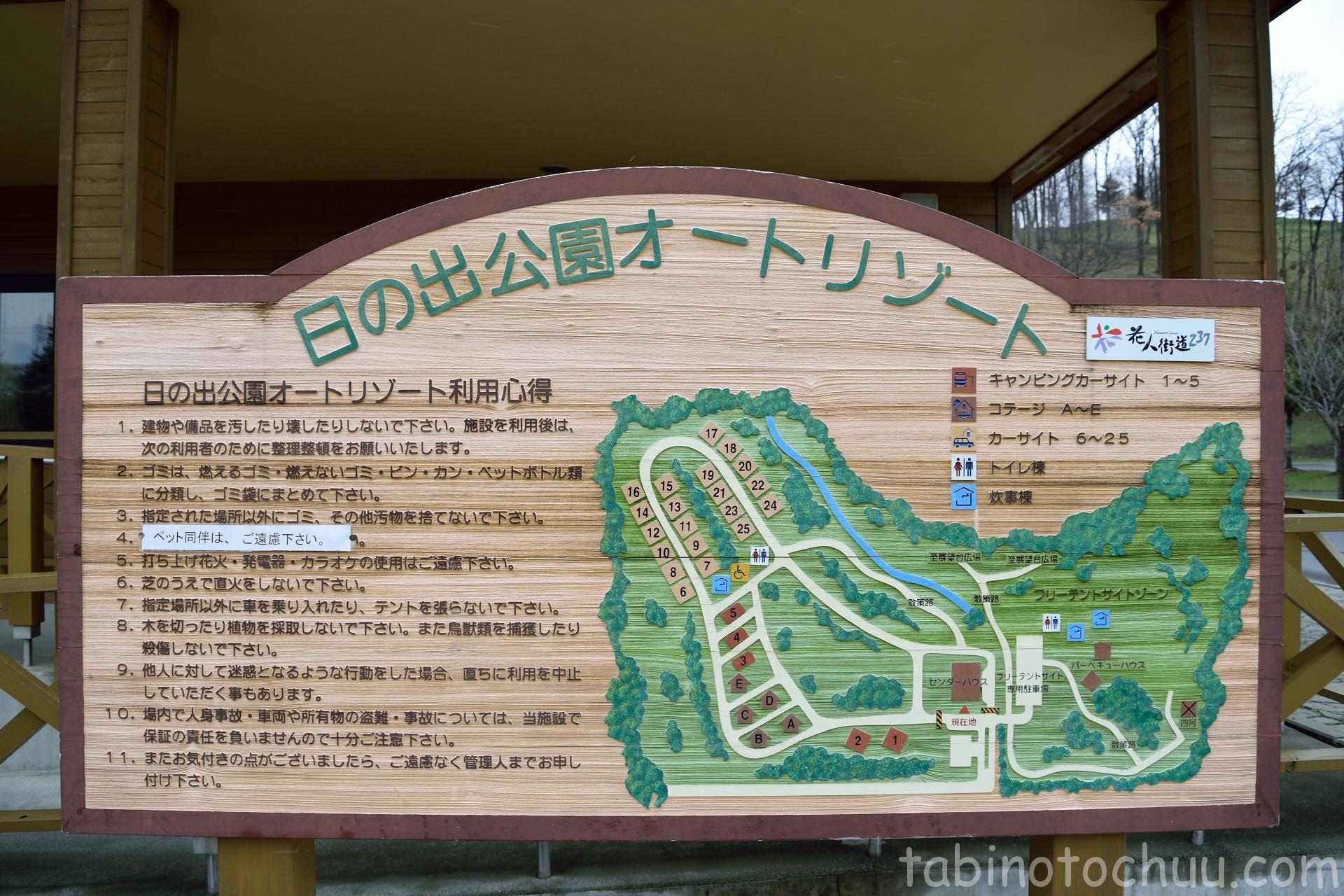 日の出公園オートキャンプ場1