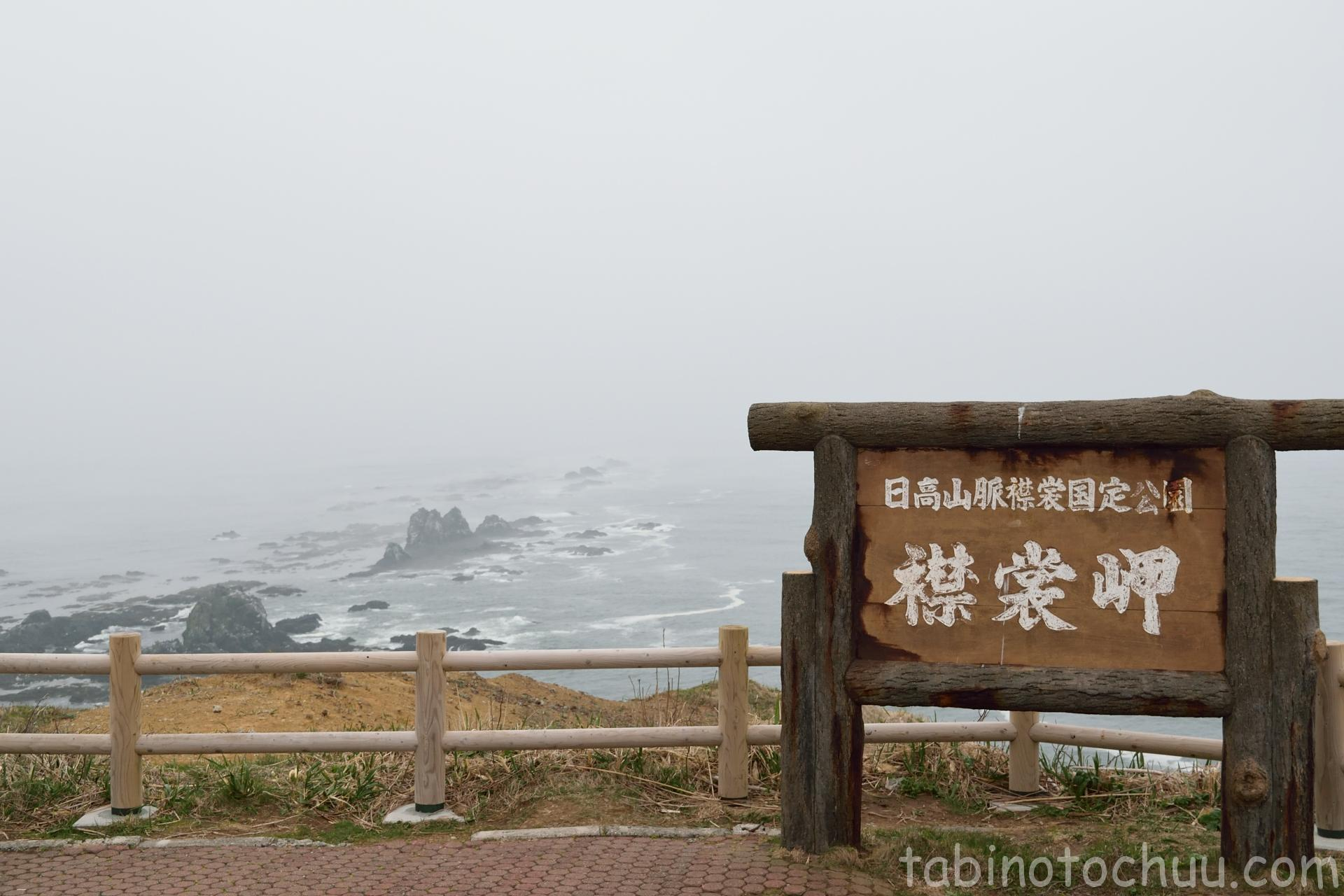 【札幌発】北海道の絶景観光スポットを巡る1週間の旅行onキャンプ泊「費用も全公開」5日目