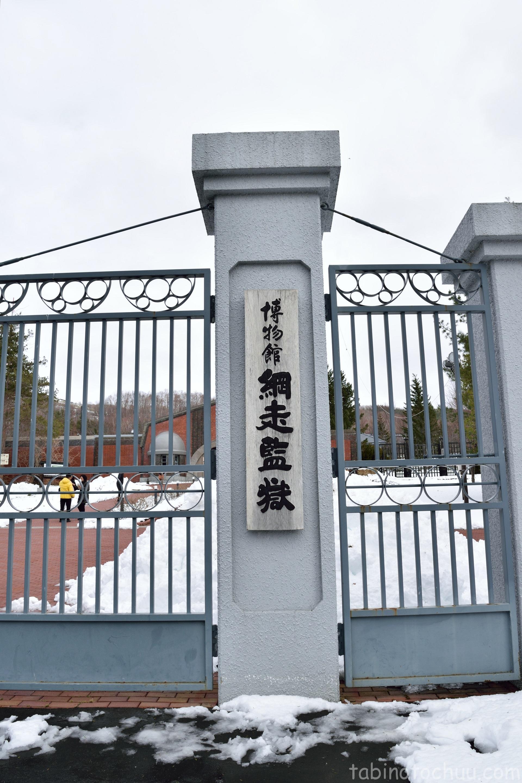 網走監獄2