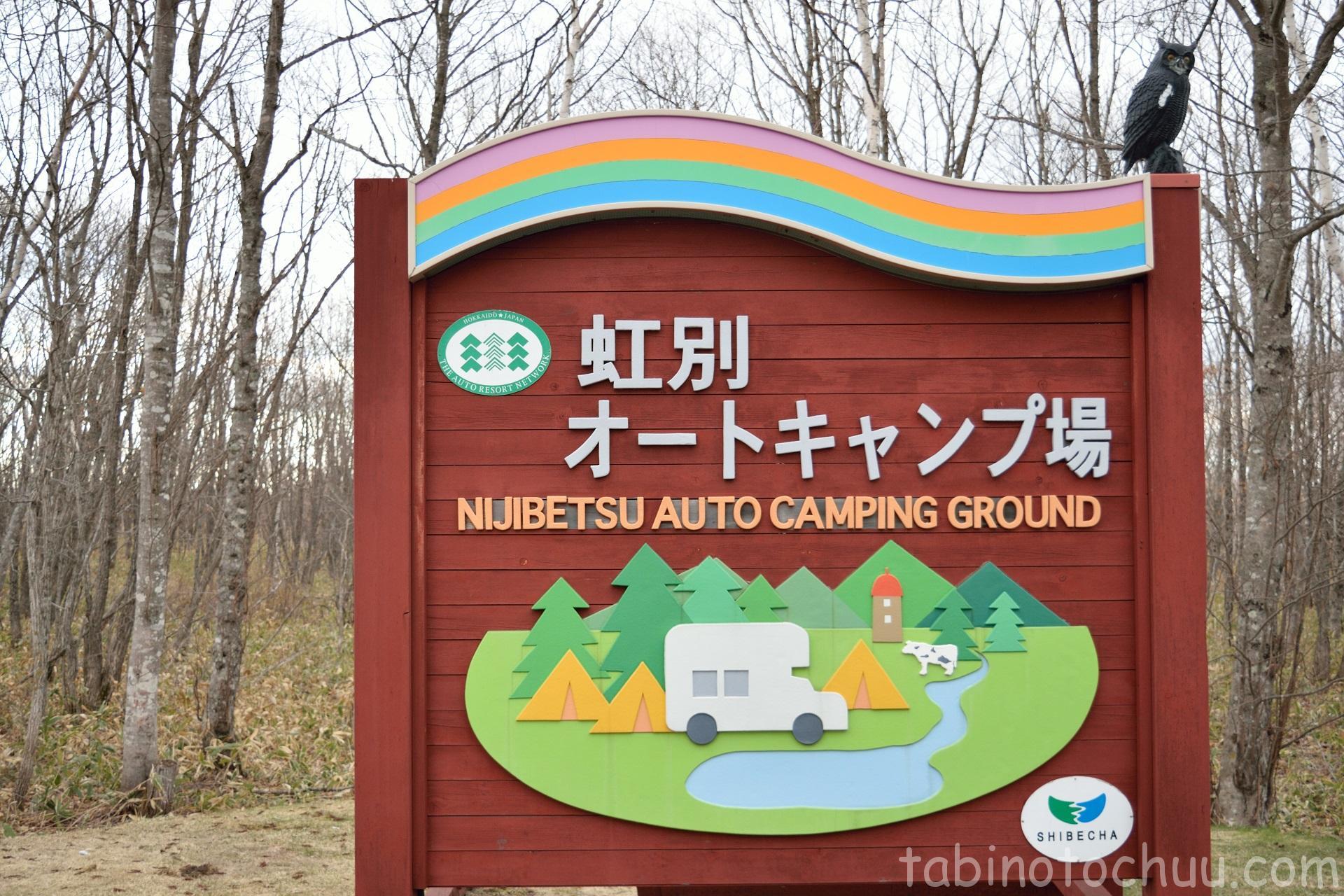 虹別オートキャンプ場1