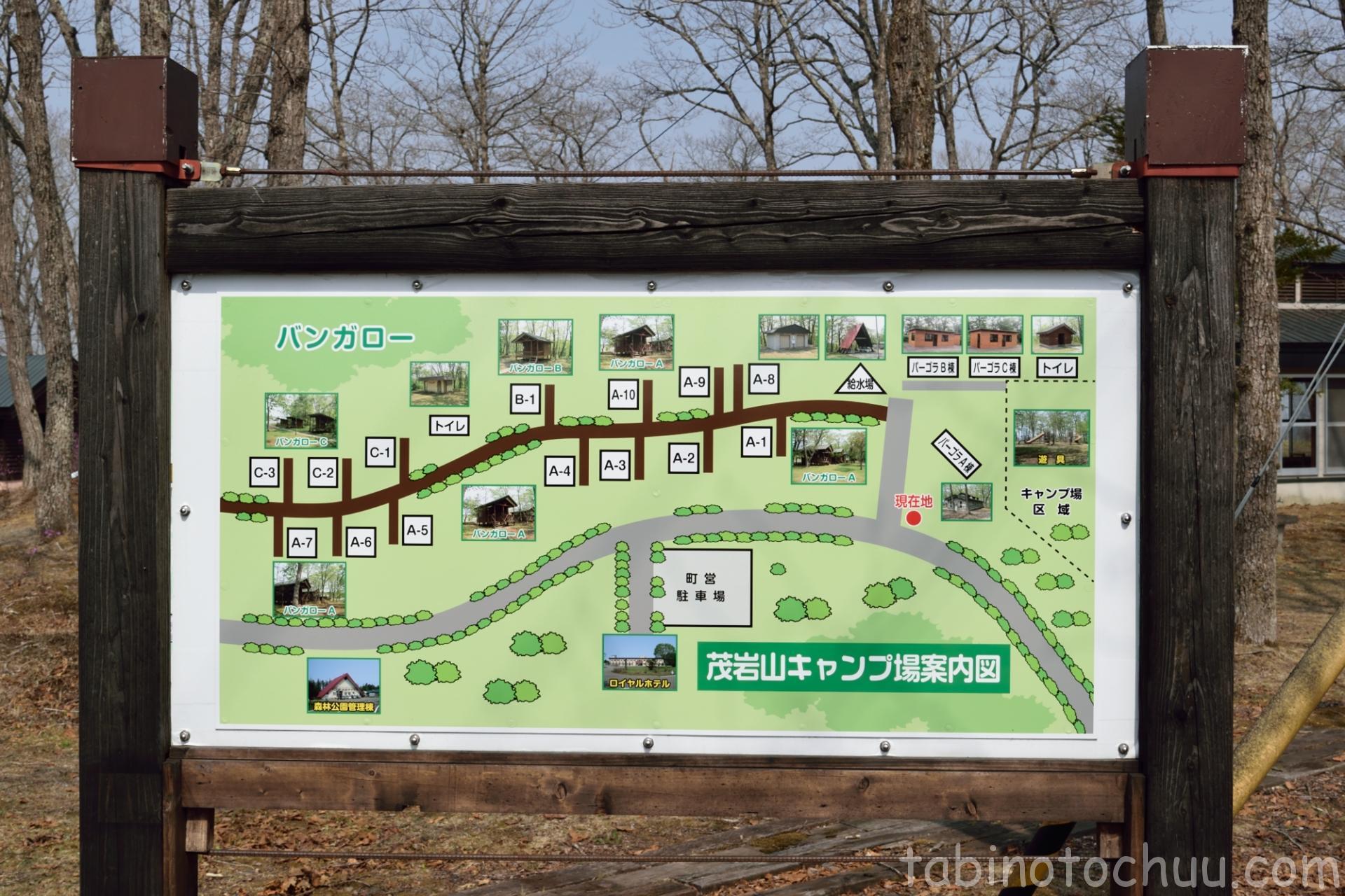 茂岩山キャンプ場