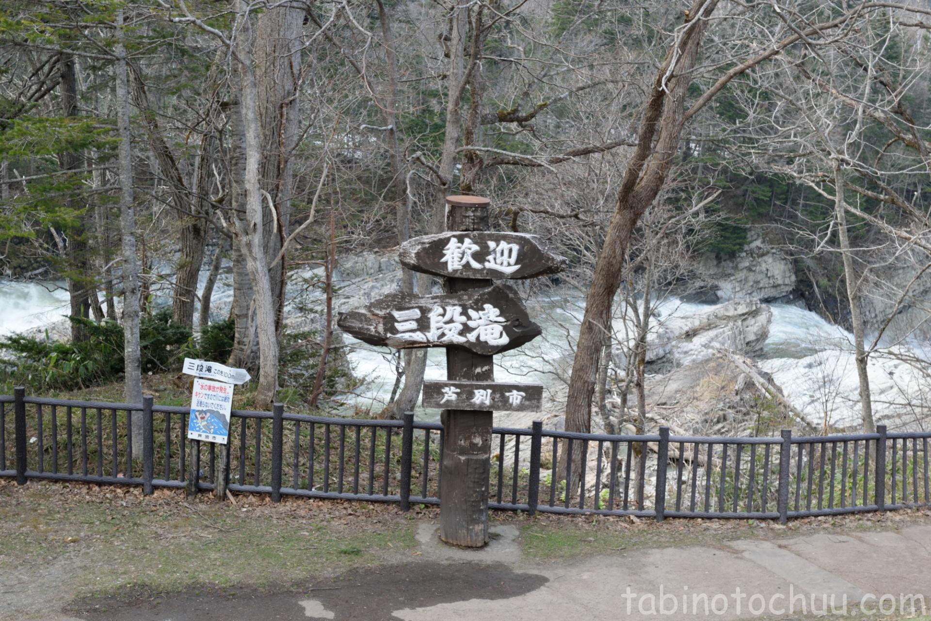 芦別三段滝