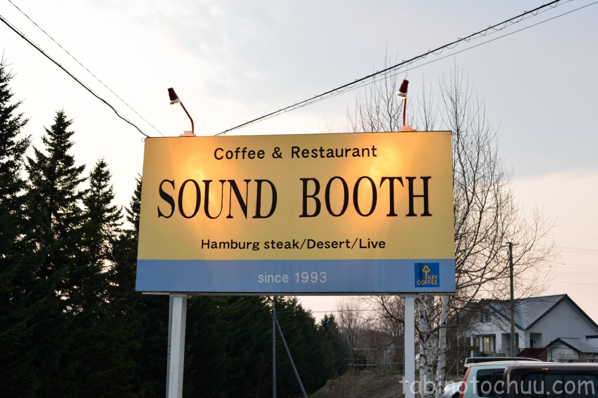 コーヒー&レストラン サウンドブース