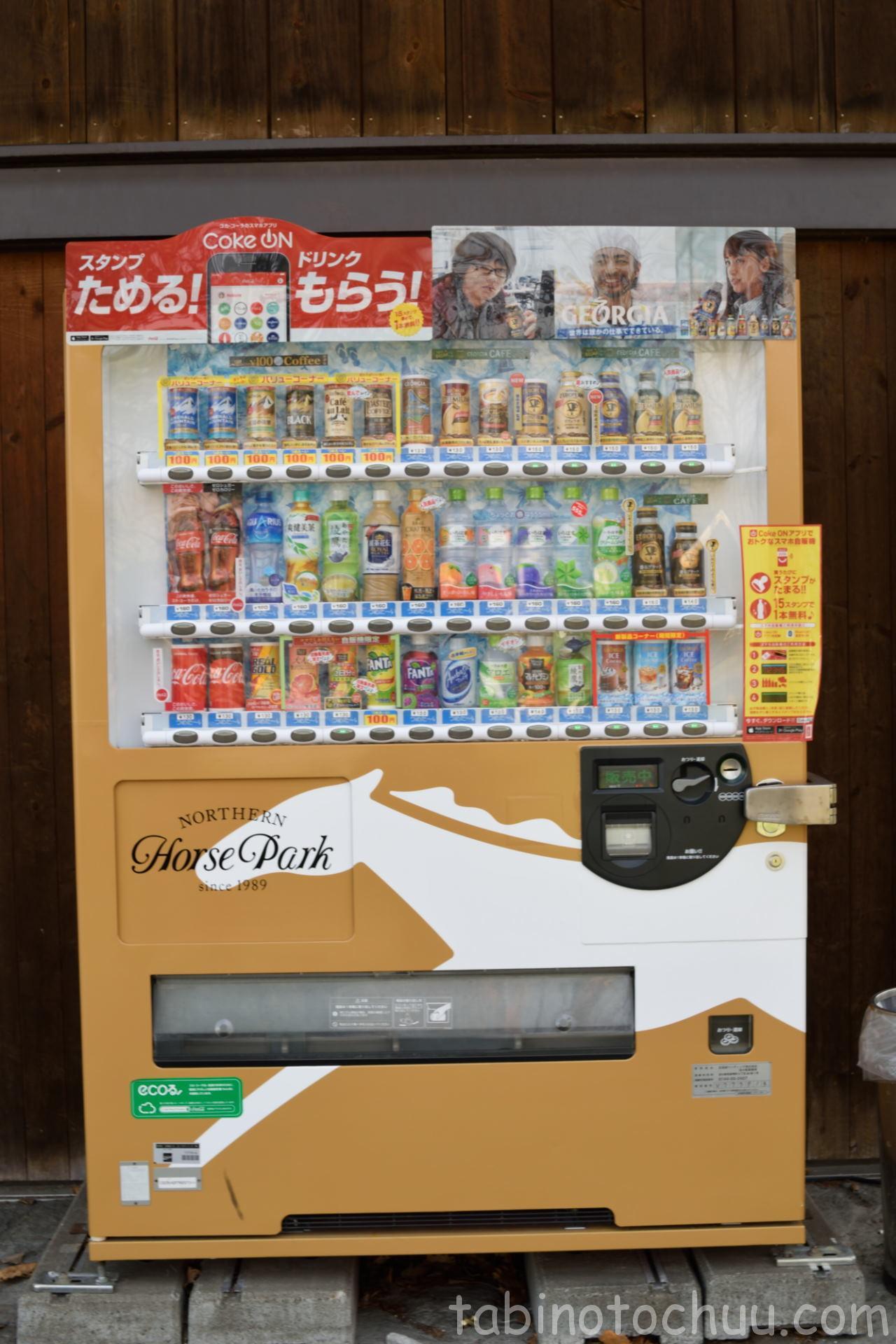 ノーザンホースパーク仕様の自動販売機