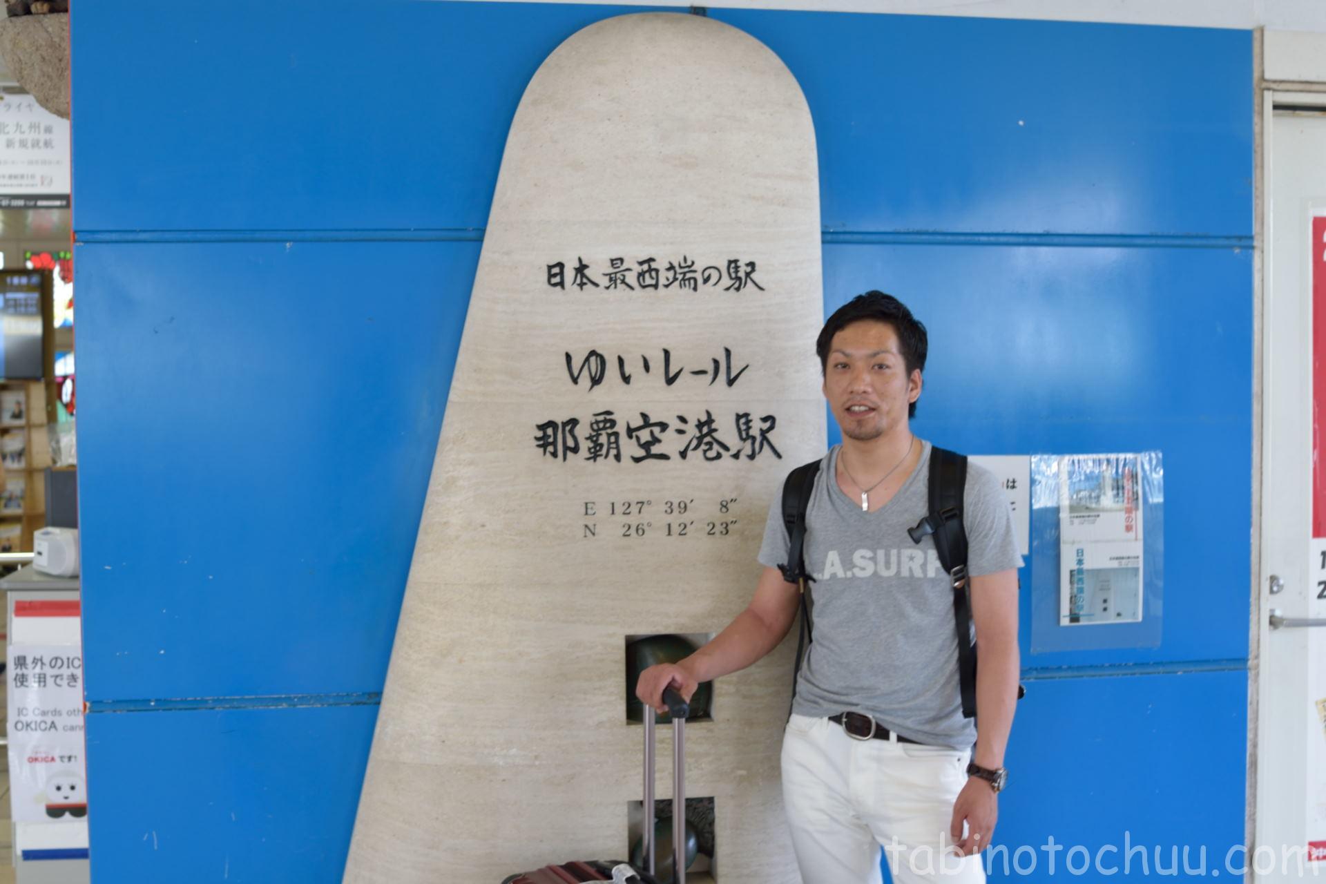 日本最西端の駅 ゆいレール那覇空港駅