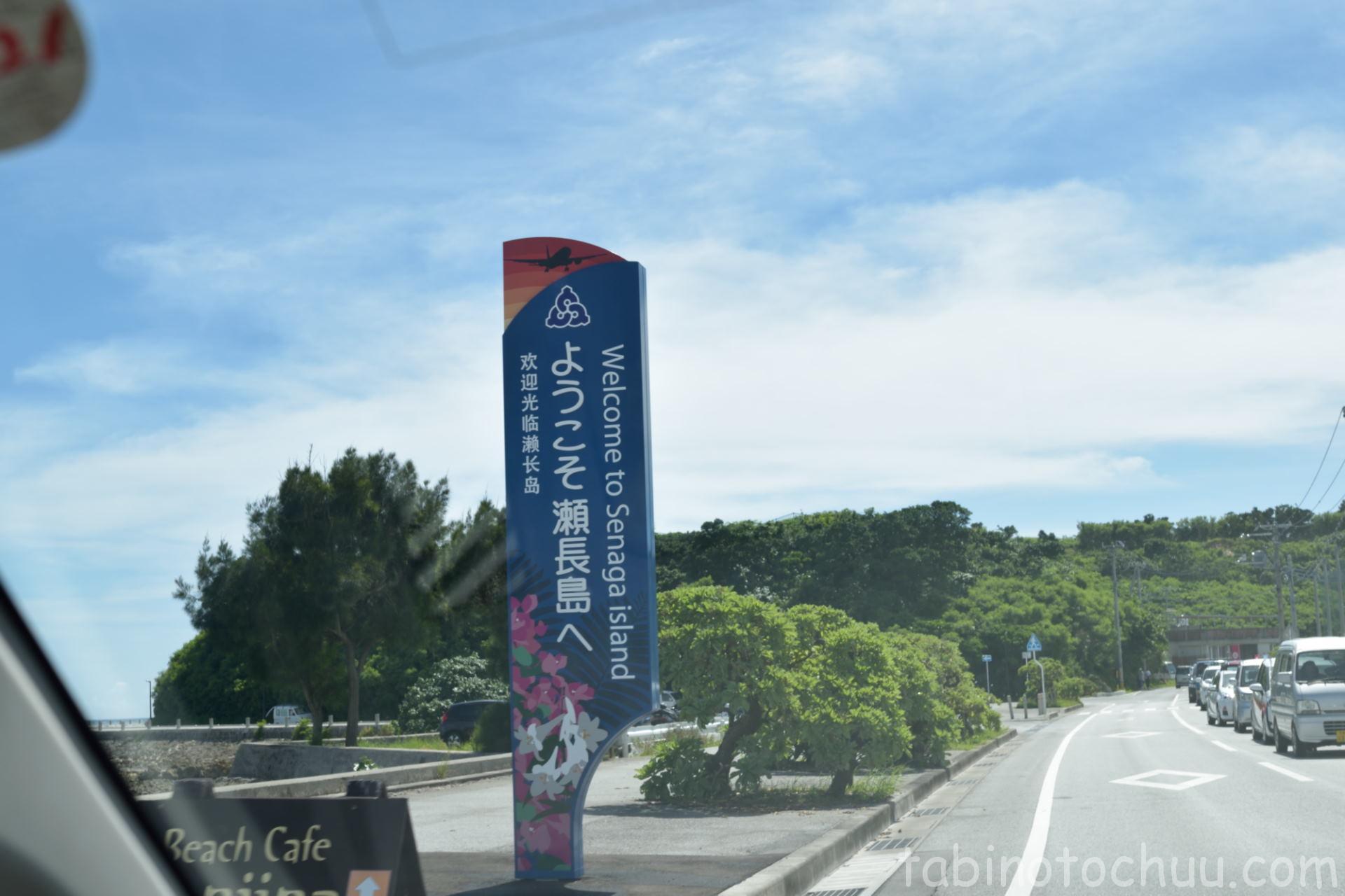 ようこそ瀬長島へ