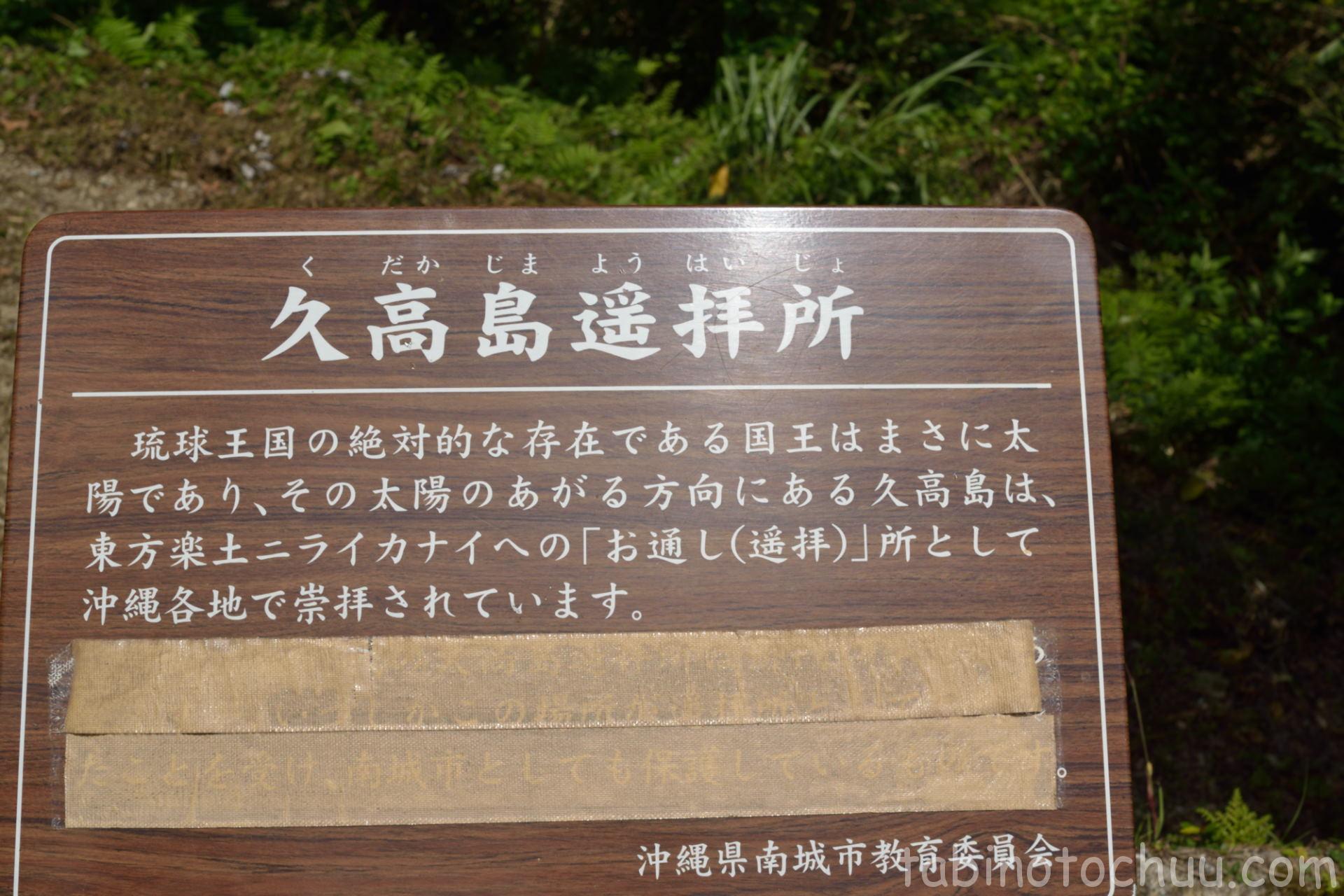 斎場御嶽 久高島遥拝所