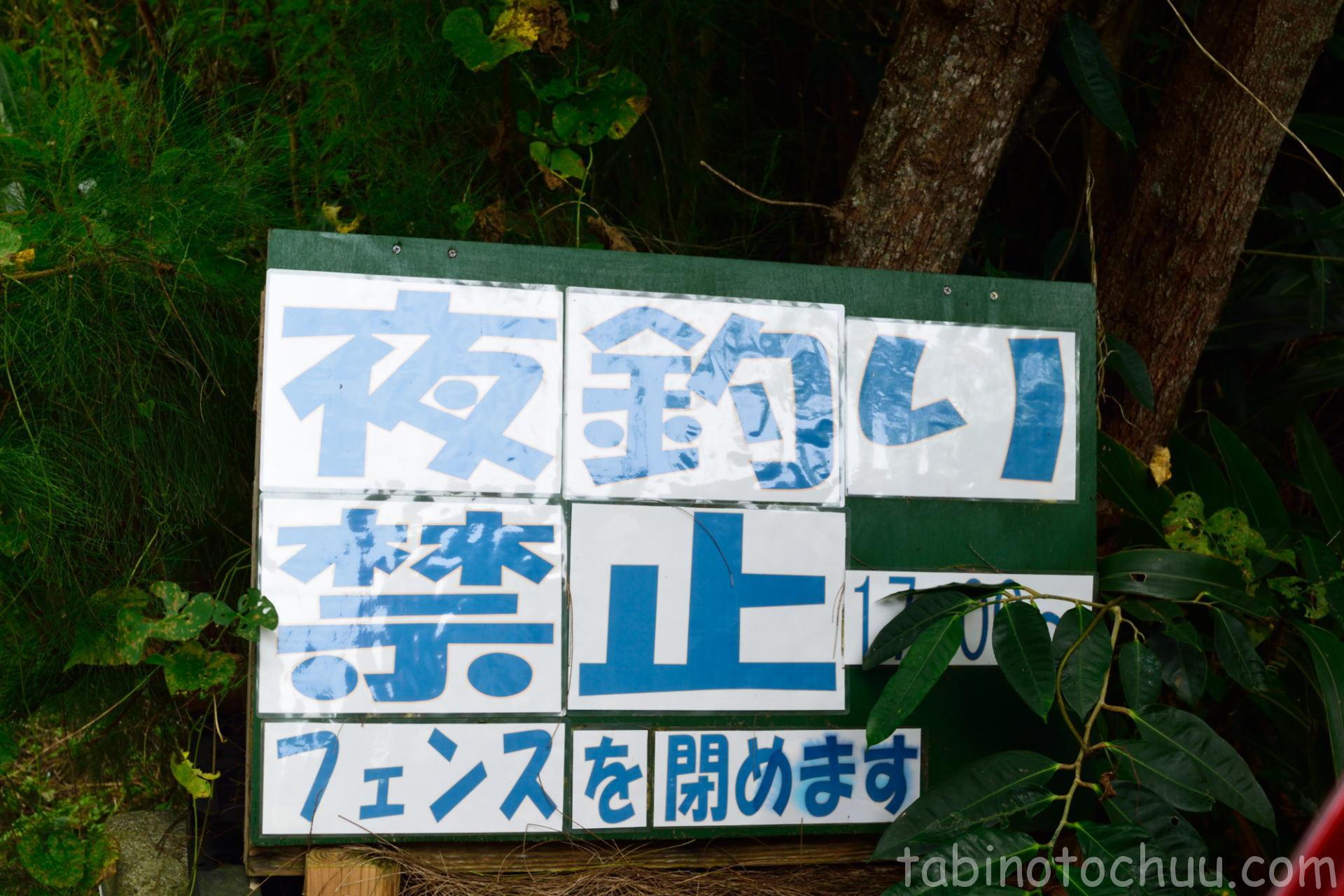 浜比嘉島穴場ビーチ駐車スペース目印