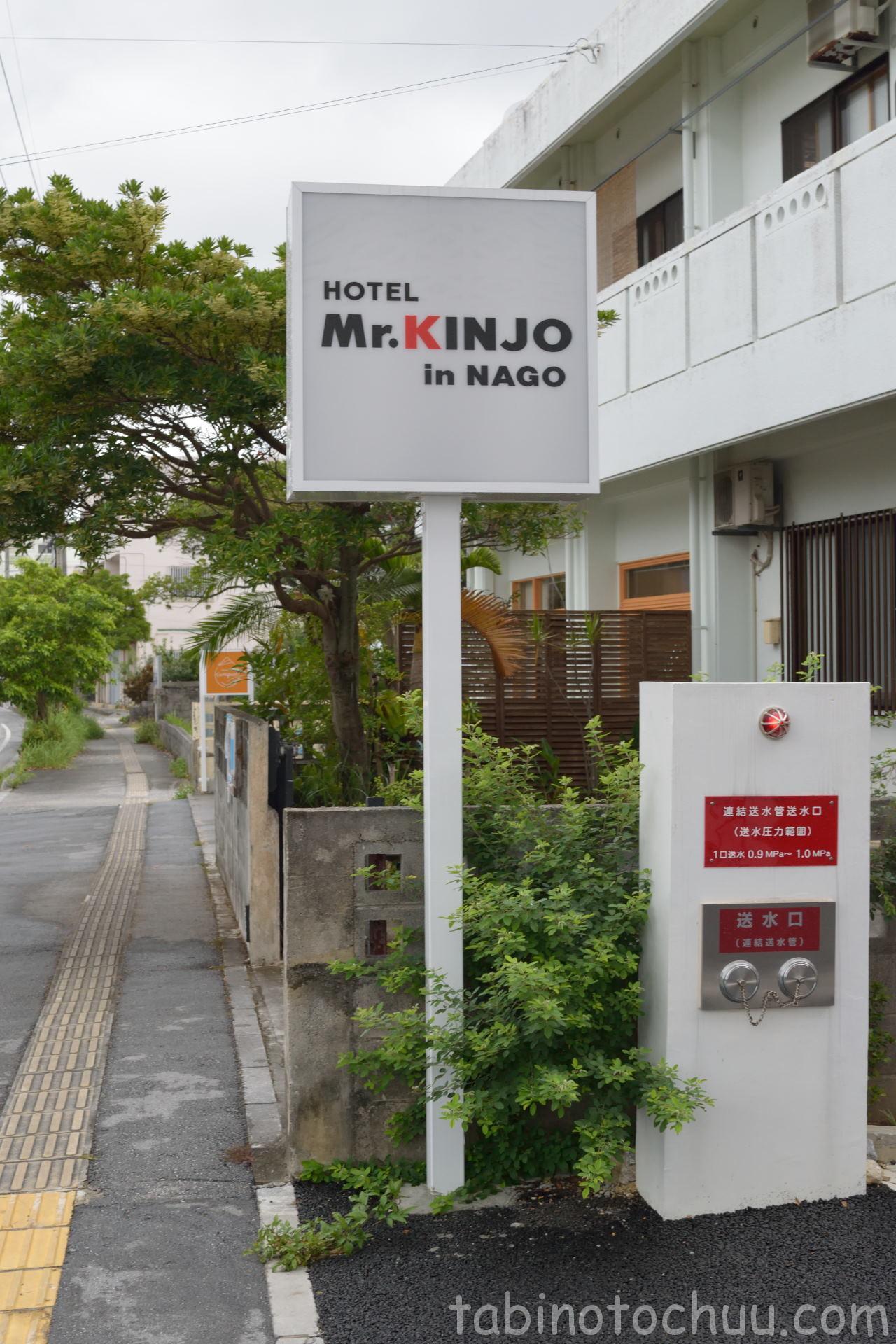 Mr.Kinjo in Nago 看板