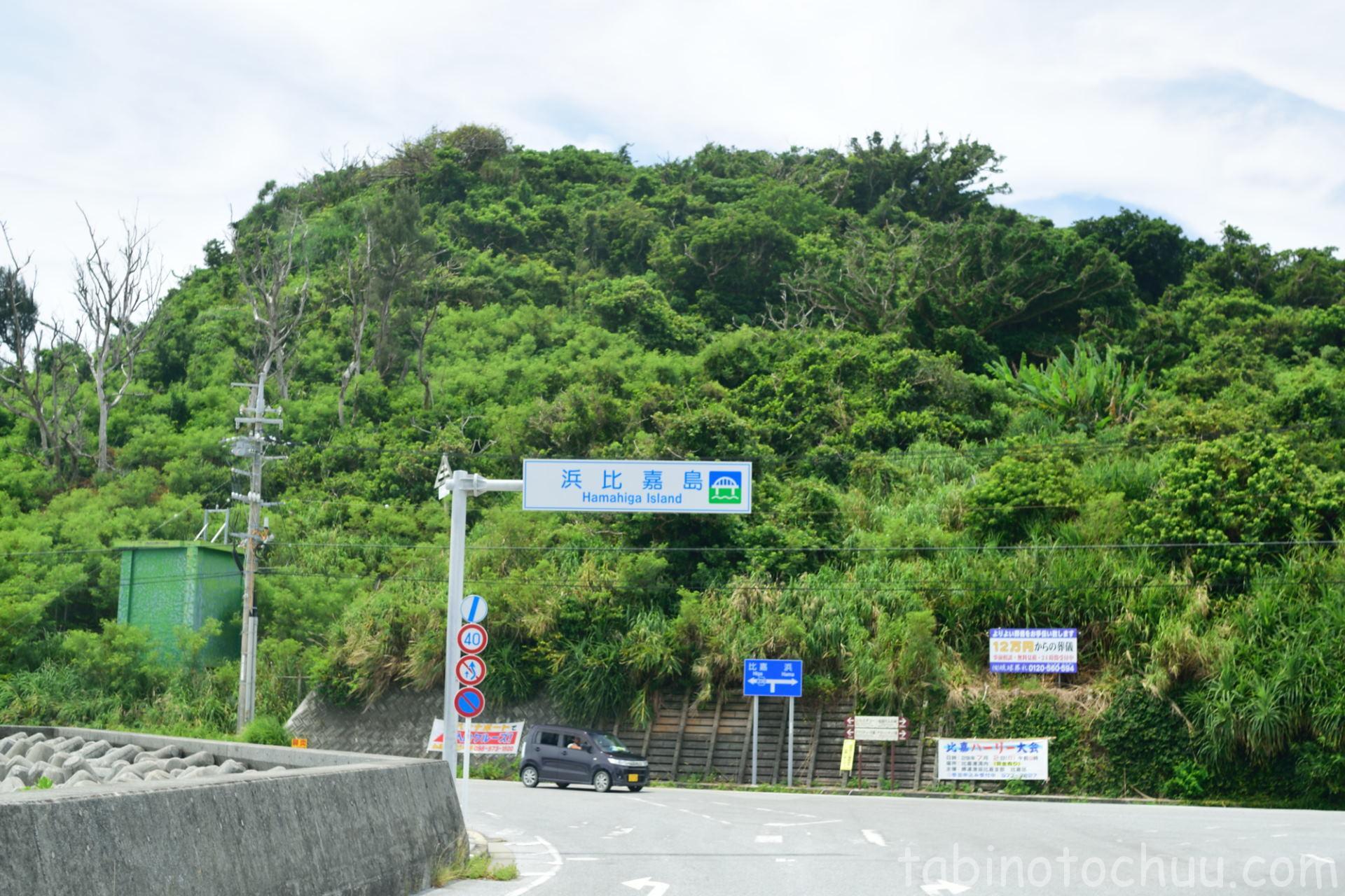 海中道路から浜比嘉島へ