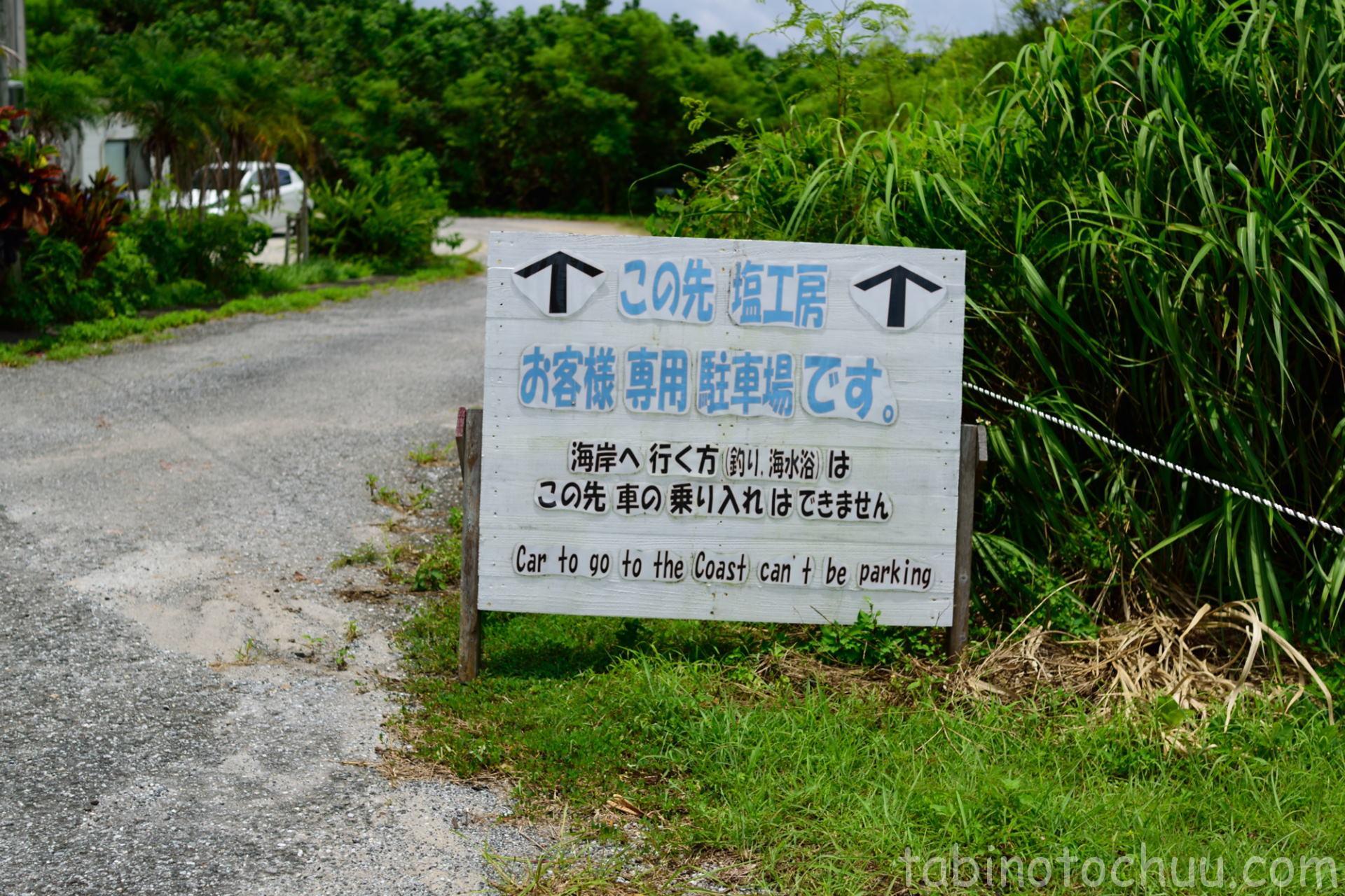 浜比嘉島穴場ビーチ道標1