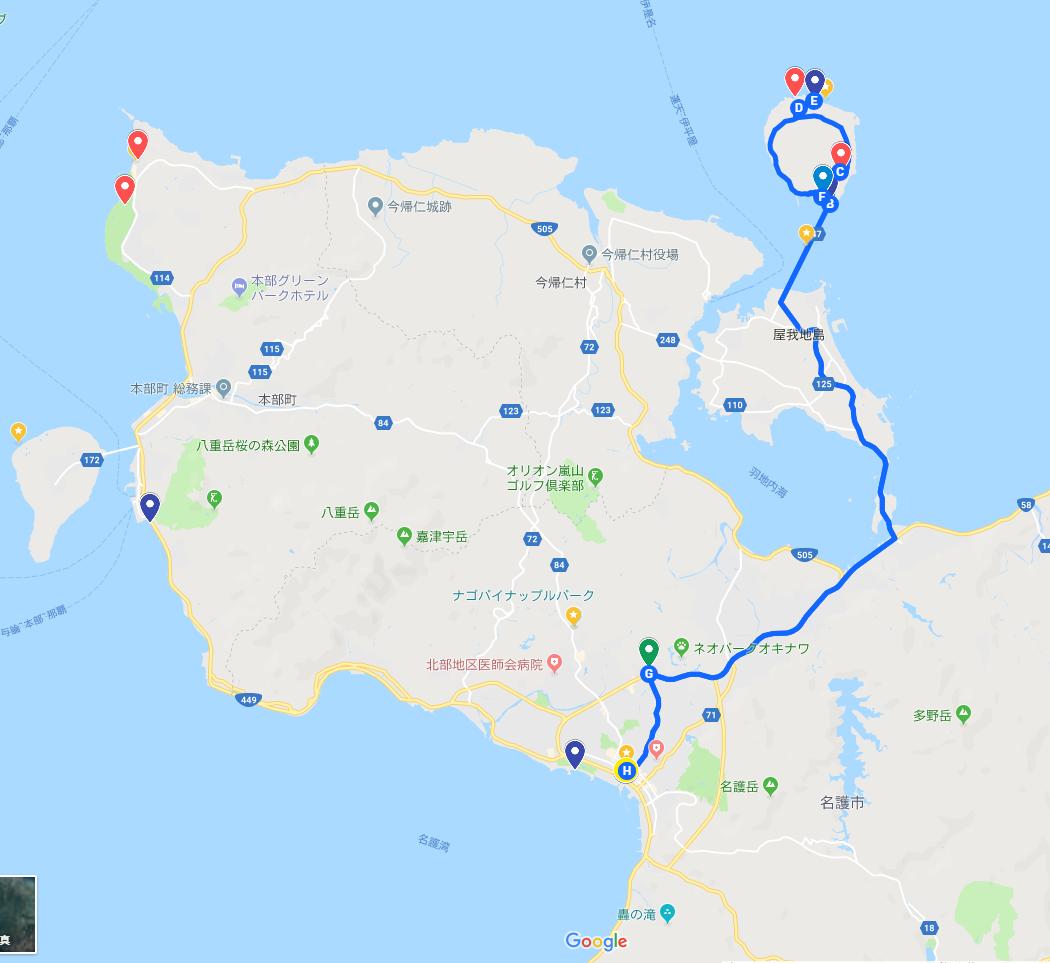 沖縄本島旅行2017ルート6日目