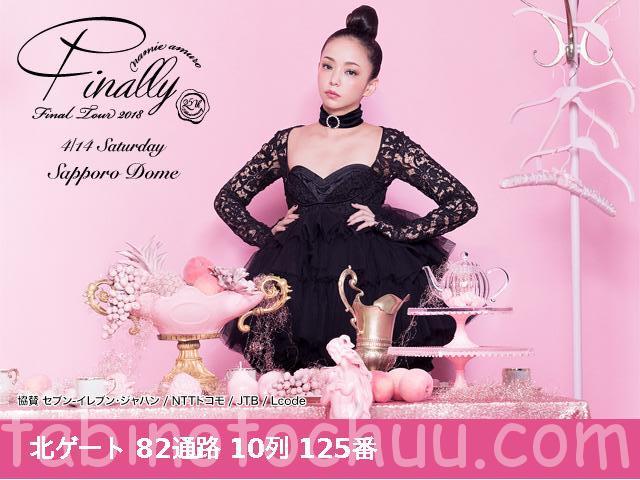 安室奈美恵 最後の引退ライブは、2018年9月16日「沖縄」か【ラストライブ】