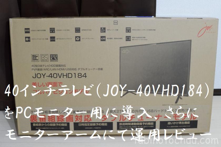 JOY-40VHD184(40インチテレビ)をPCモニター用に導入し、モニターアームにて運用【レビュー】