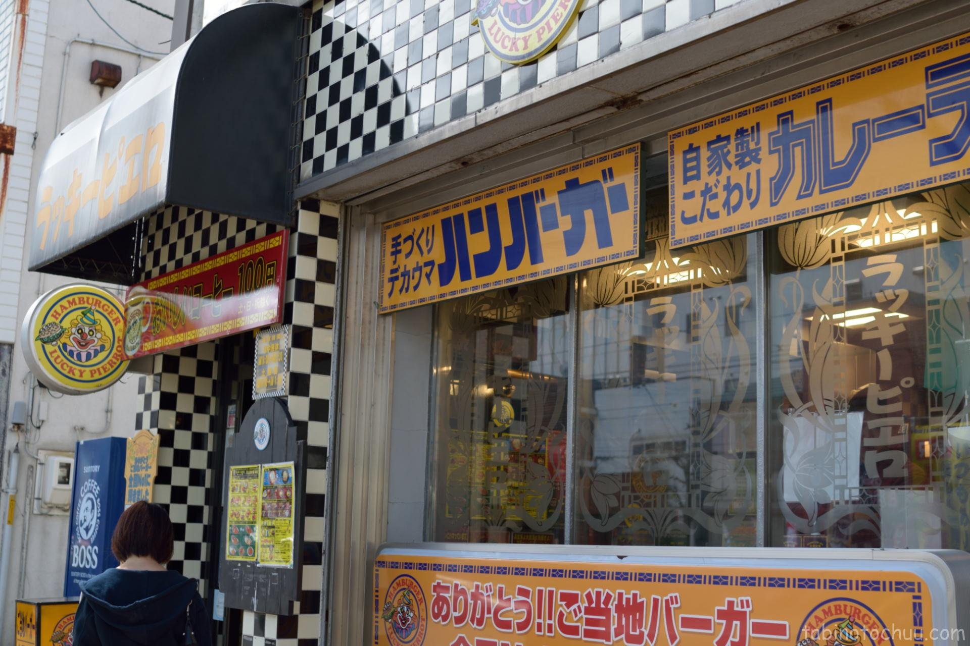ラッキピエロ 本町店