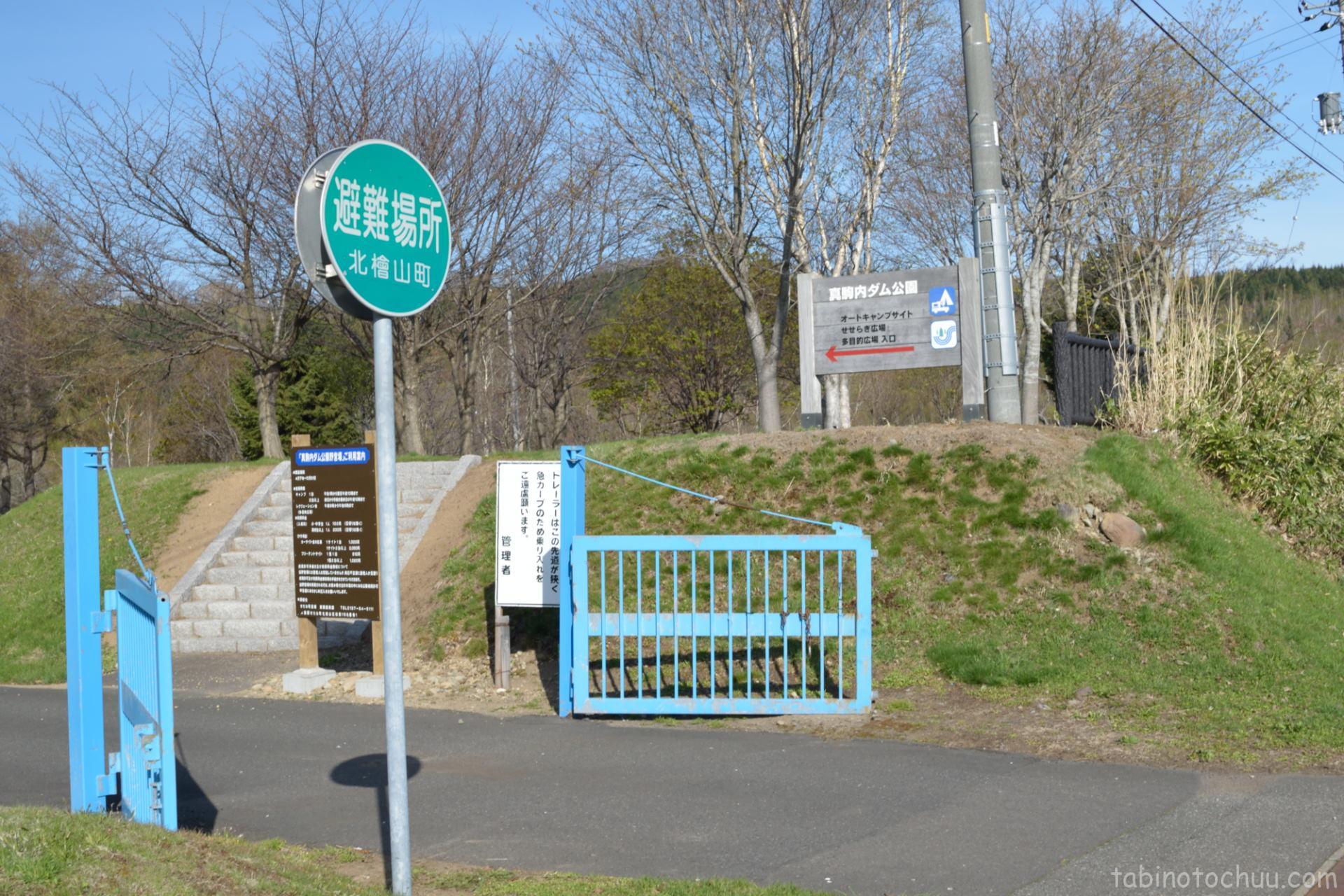 真駒内ダム公園キャンプ場 入口