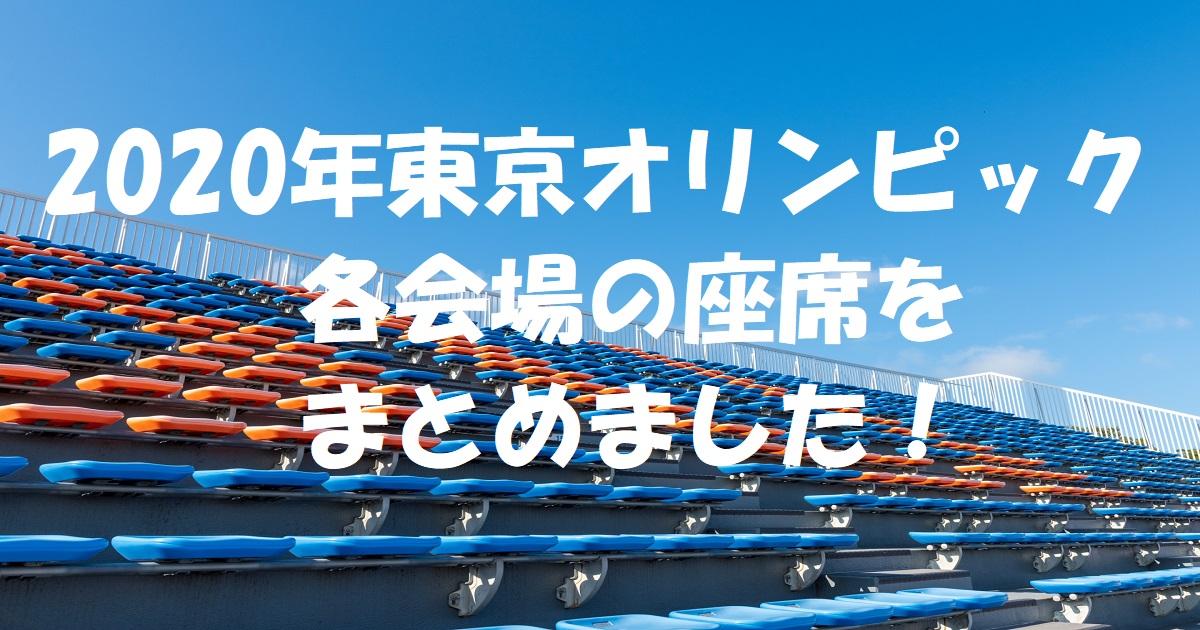 2020年東京オリンピック各競技会場の座席表をまとめました!
